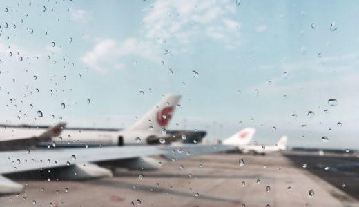 飛行機の乗り継ぎ・搭乗までの待機時間。おすすめな過ごし方!