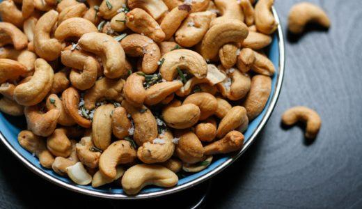 カシューナッツは美味しく栄養満点!カシューナッツの健康への栄養効果と効能を知ろう!